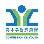 青年事務委員會-02