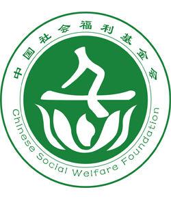 中國社會福利基金會